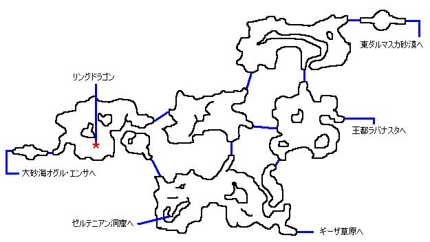 リングドラゴンの位置