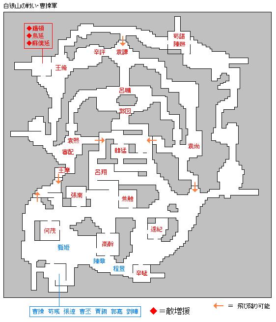 真・三國無双7攻略 戦場MAP(武...